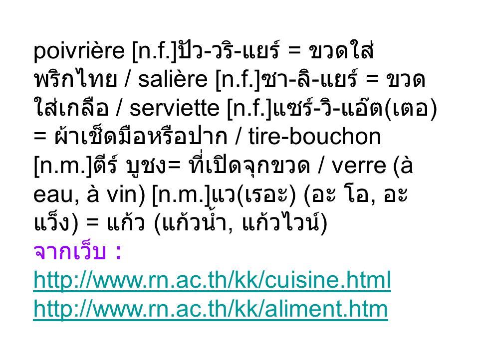 poivrière [n. f. ]ปัว-วริ-แยร์ = ขวดใส่พริกไทย / salière [n. f